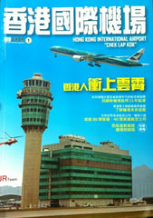 "Hong Kong International Airport ""Chek Lap Kok"""