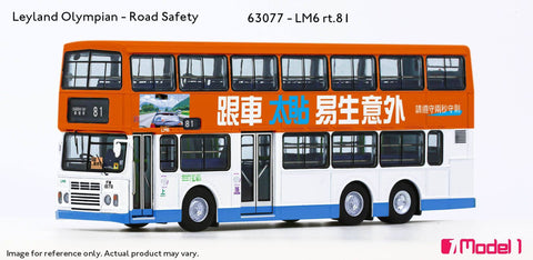 (Pre-Order) 1/76 Leyland Olympian 11m (Road Safety) - LM6 rt.81