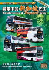 The Fleet Directory of Singapore Buses 2 - Transformation of Singapore Buses (With English Translation)
