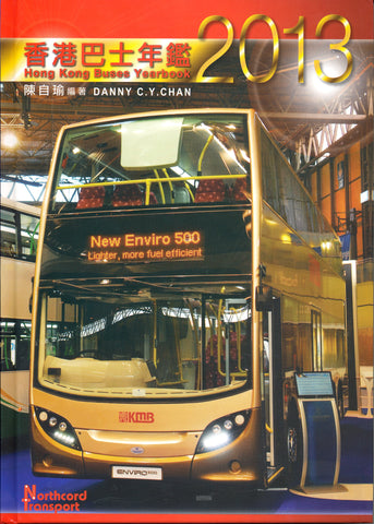 Hong Kong Buses Yearbook 2013