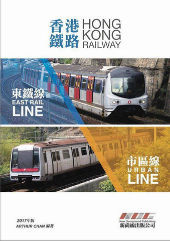 Hong Kong Railway - East Rail Line, Urban Line