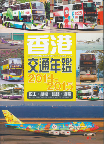 Hong Kong Transport Yearbook 2014-2015