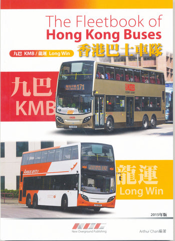 The Fleetbook of Hong Kong Buses - KMB/Long Win (2015 version)