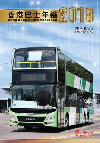 Hong Kong Buses Yearbook 2018