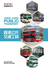 Hong Kong Public Transport 2018-2019