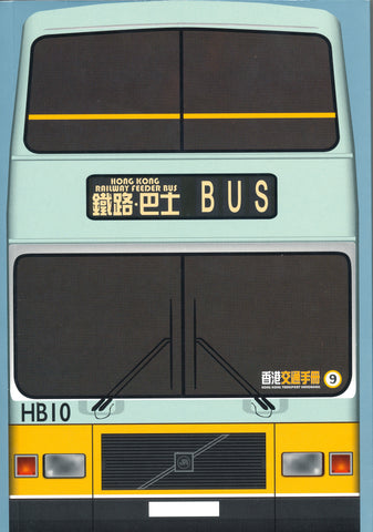HONG KONG TRANSPORT HANDBOOK - Railway Feeder Bus