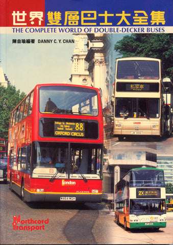 The Complete World of Double-Decker Buses