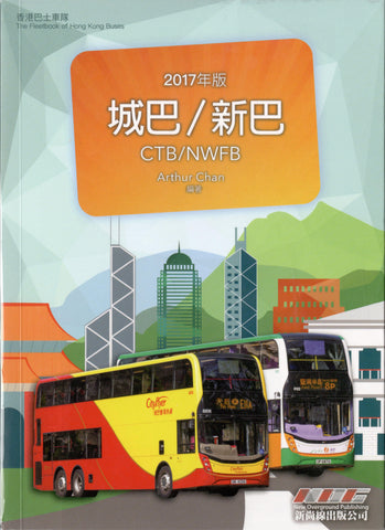 The Fleetbook of Hong Kong Buses - Citybus/NWFB 2017