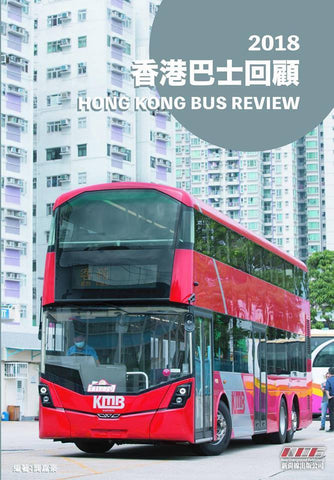 Hong Kong Bus Review 2018