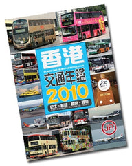 Hong Kong Transport Yearbook 2010