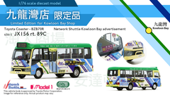 1/76 Min Kee Toyota Coaster BZB70R (LPG) 19 Seats (Network Shuttle KLB Grand Opening) - JX156 rt.89C (Overseas Only)