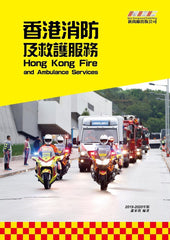Hong Kong Fire and Ambulance Services