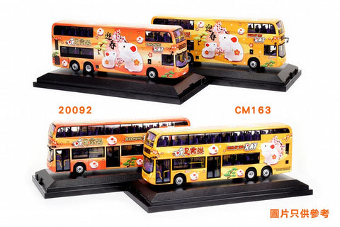 1/76 NWFB ADL Enviro500MMC Facelift 12.8m (Year of Rat 2020) - 6111 rt.601