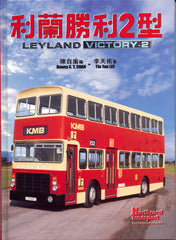 HONG KONG BUS FILES - LEYLAND VICTORY 2