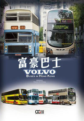 Volvo Buses in Hong Kong