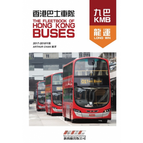 The Fleetbook of Hong Kong Buses - KMB/Long Win (2017-2018 version)