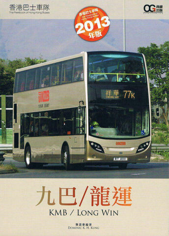 The Fleetbook of Hong Kong Buses - KMB / Long Win (2013 version)