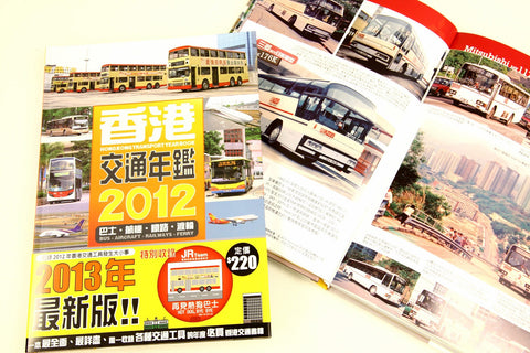 Hong Kong Transport Yearbook 2012