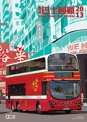 Hong Kong Bus Review 2013