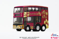 QBus - New Lantao Bus MAN A95 12m (Year of Dog 2018) - MD01 rt.37M