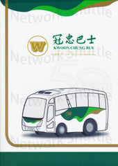 A4 Folder - Kwoon Chung Bus Man A91