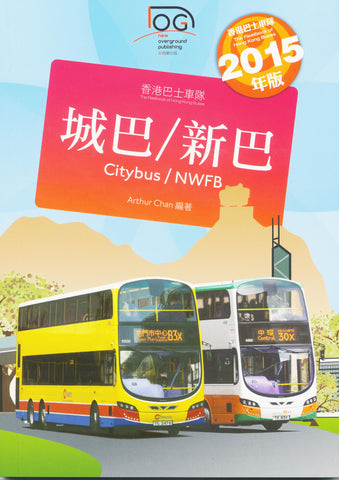 The Fleetbook of Hong Kong Buses - Citybus/NWFB (2015 version)