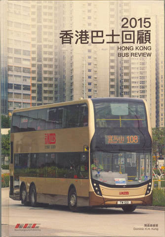 Hong Kong Bus Review 2015