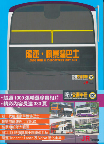 HONG KONG TRANSPORT HANDBOOK - Long Win & Discovery Bay Bus