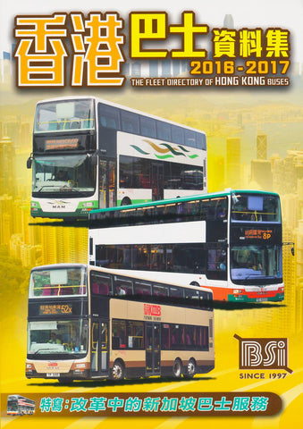 The Fleet Directory of Hong Kong Buses 2016-2017