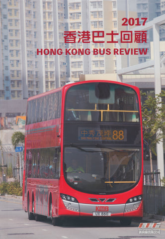 Hong Kong Bus Review 2017