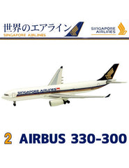 1/500 F-Toys World Airlines Singapore Airlines Airbus 330-300