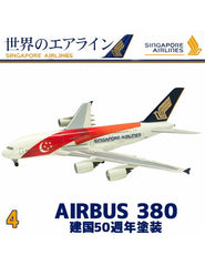 1/500 F-Toys World Airlines Singapore Airlines Airbus 380 National Foundation 50th Anniversary Colour