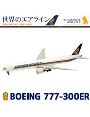 1/500 F-Toys World Airlines Singapore Airlines Boeing 777-300ER