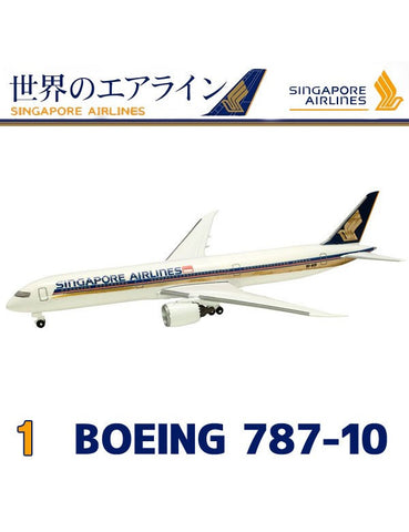 1/500 F-Toys World Airlines Singapore Airlines Boeing 787-10