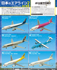 1/300 F-Toys Japanese Airline 2 (Complete Set of 6)