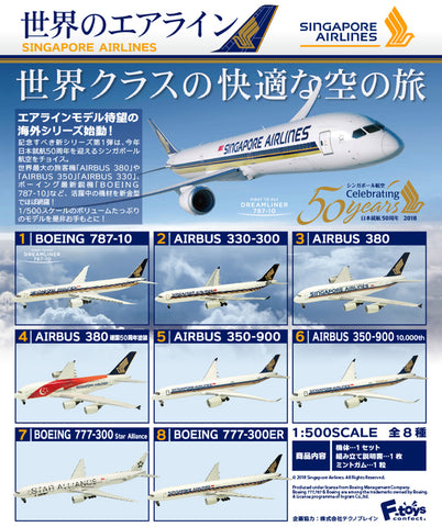 1/500 F-Toys World Airlines Singapore Airlines Box Set (1-8 with extra 2 random planes)