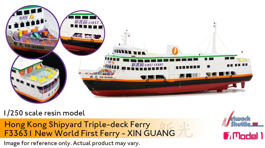 F33631 New World First Ferry Xin Guang