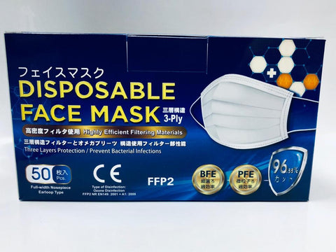 Three-layer disposable FFP2 mask 17cm x 9.5cm (in stock)