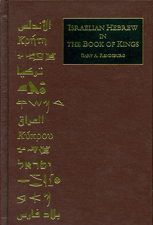 Israelian Hebrew in the Book of Kings
