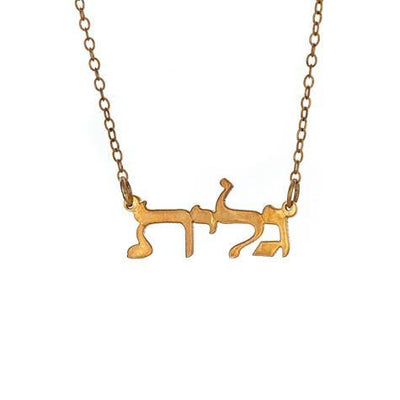 Hebrew Name Pendant On Chain Maya J MHEB