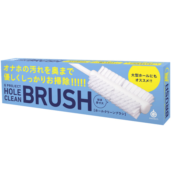 G PROJECT - HOLE CLEAN BRUSH [自慰套清潔刷]
