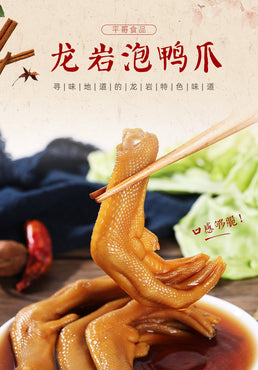 PingGe Soaked Duck Claws Spicy (5 Packs) 平哥 泡鸭爪 香辣味 5包