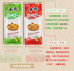 PingGe Soaked Duck Claws Fresh Fragrance (5 Packs) 平哥 泡鸭爪 鲜香味 5包