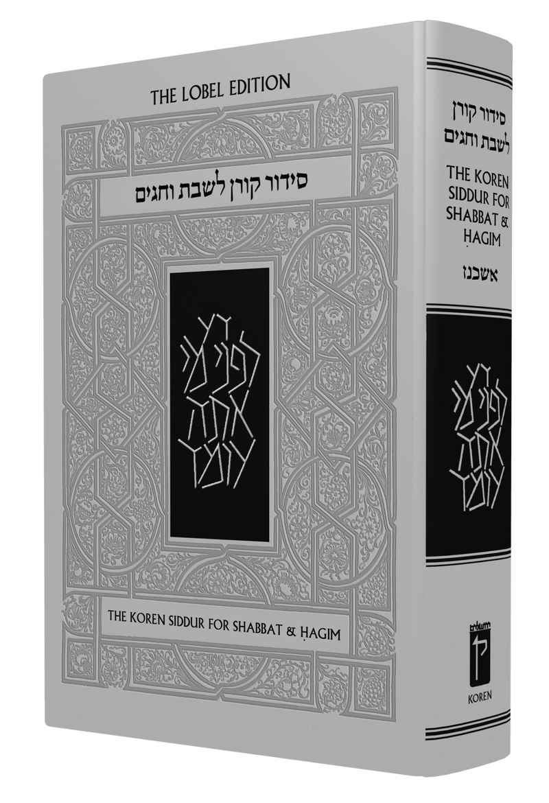 The Koren Sacks Siddur for Shabbat and Hagim - Nusah Ashkenaz - Standard Size