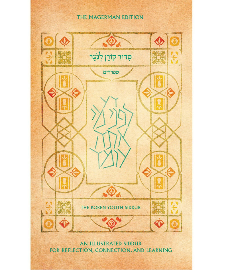 The Koren Youth Siddur - Nusah Sepharadim
