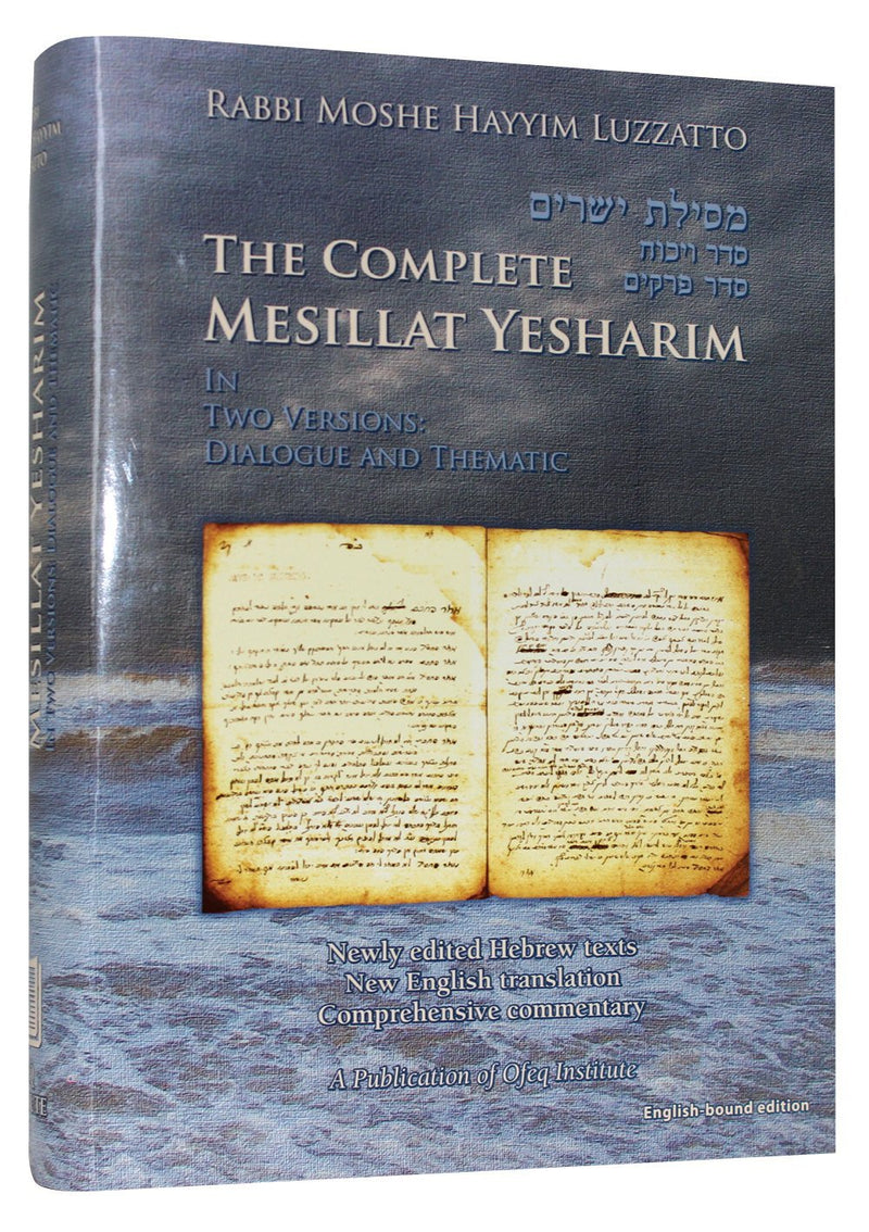 The Complete Mesillat Yesharim by RaMHal - Fully Annotated, English