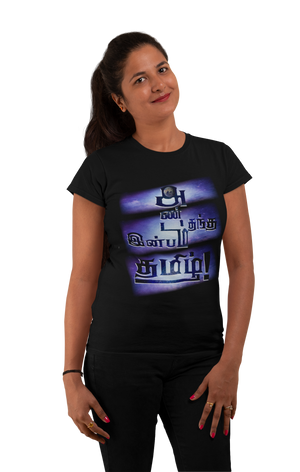 Tamil T-shirt galaxy design