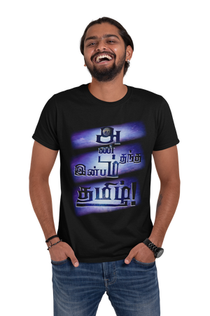 Open image in slideshow, Tamil T-shirt unisex design