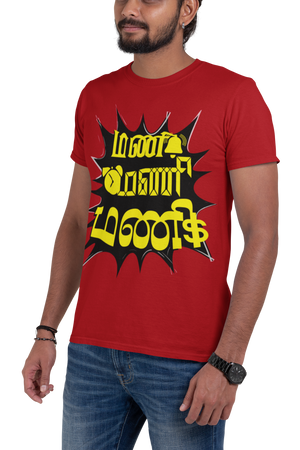 Open image in slideshow, Red tamil t-shirt for sale