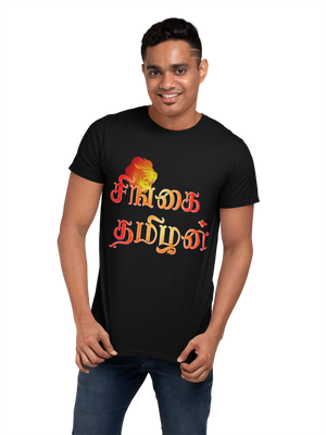 Open image in slideshow, Tamil t-shirt for singaporeans